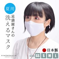 足袋屋さんの夏用布マスク