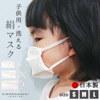 子供用絹マスク