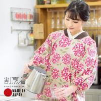割烹着 おしゃれ 北欧 「ビスケット ブーケ」日本製 ロング丈 かわいい 綿 ロング割烹着 着物割烹着 エプロン プレゼント ギフト