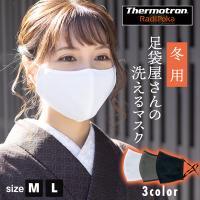 冬用足袋マスク