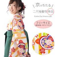 ◆商品説明<BR>着物ブランド: 京のちたる<BR>二尺袖着物(3タイプ) ...