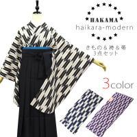 ◆商品説明 色が選べる二尺袖着物&かわいい刺しゅう入り袴と半巾帯の3点セットです♪   ≪二尺袖着物...