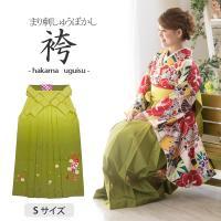 ◆成人式・卒業式・謝恩会などに欠かせない女性用袴(はかま) 立体感のあるまり刺繍がとってもキュート。...