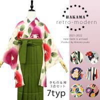卒業式 袴 セット レトロモダン 袴セット 袴・二尺袖着物・半巾帯 3点セット