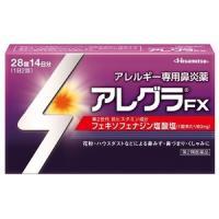 【第2類医薬品】【税 控除対象】久光製薬 アレグラFX 28錠