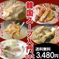 【商品内容】 サムゲタン 1kg ユッケジャンスープ 1kg コムタンスープ 570g ウゴジスープ...
