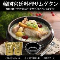 韓国宮廷料理サムゲタンスペシャルセット (プロが選んだサムゲタン1kg×2、トゥペギ17cmトレー付き、スプーン各1) 【常温・冷蔵・冷凍可】【送料無料】