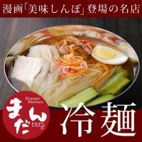 漫画「美味しんぼ」にも登場した、韓国料理の名店「まだん」の冷麺  【商品内容】「まだん」の韓国冷麺 ...