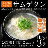 健康食品 韓国宮廷料理 サンゲタン 1kg×3袋 韓国直輸入! プロが選んだレトルト 参鶏湯 サムゲタン 常温・冷蔵・冷凍可 送料無料