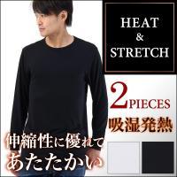メンズ クルーネック 長袖Tシャツ 無地 吸湿発熱 2枚組 HEAT & STRETCH 詳...