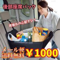 お買い物の荷物がどんどん増えても大丈夫! 走行中のレジ袋などの崩れ落ちの心配もなし 前後座席のヘッド...
