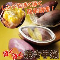 可愛いお芋の形をしたお鍋に さつまいもを洗って入れるだけ! 簡単においしい♪ほっくほく〜の焼き芋があ...