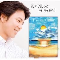彼氏への誕生日プレゼントをお探しのアナタへ。  ●このオリジナル絵本は、単なる誕生日プレゼントではな...