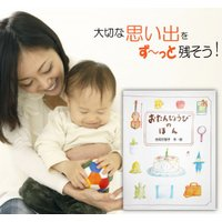 ●オリジナル絵本「おたんじょうびのほん」の主人公は、 1歳の誕生日を迎えるアナタの赤ちゃん。 男の子...