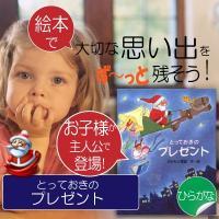 ○この絵本は、クリスマスを迎えるあなたの2歳のお子様を主人公にできる 特別な絵本。男の子でも女の子で...