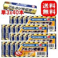 【メール便でポストに投函】三菱電機 三菱アルカリ乾電池 単3形/4パックセット(40本入) 単3電池