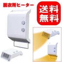 ※北海道・沖縄は別途送料(600円)をご請求させていただきます。 【商品説明】 ●寒い季節の入浴も、...