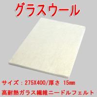 品名:ハイグレードグラスファイバーマット (グラスウール)   サイズ  275x400mm   厚...
