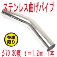 ◆直径:φ70 ◆角度:30° ◆長さ:460mm ◆肉厚:1.2mm ◆R :110mm ◆材質:...
