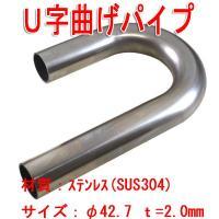 ◆直径:φ42.7 ◆角度:180°(U字) ◆肉厚:2.0mm ◆R :70mm(基本R) ◆材質...