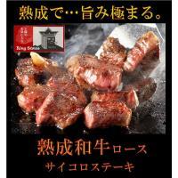 熟成和牛ロースのサイコロステーキ(雌牛指定)  ただの熟成ではなく、性別(雌牛限定)も限定することで...