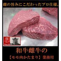 和牛雌牛の【内モモ肉かたまり】です。  一般の方は普通はまず手に入らない業務用のお肉です。  雌牛な...