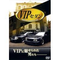 VIP セダン DRESS UP CAR COLLECTION レンタル落ち 中古 DVD