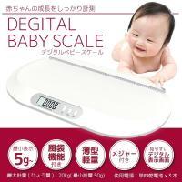 赤ちゃんの成長をしっかり記録。 体重を5g単位から計測可能。 風袋機能付きでタオルや布を敷いたままの...