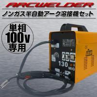 単相100V専用ノンガス半自動アーク溶接機セット! ノンガスタイプなので、CO2などのガスが要らず、...