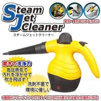 頑固な汚れを強力洗浄!しかも、洗剤いらずで環境に優しく経済的! 高温・高圧のスチームで洗剤を使わず汚...