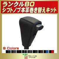 ランドクルーザー80 ランクル80 純正シフトノブ本革巻き替えキット トリコローレエクスチェンジ DIY 革巻きシフトノブ