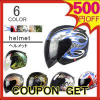 ヘルメット バイク TANKED-536 ジェット シールド付き フルフェイス ハーフ オフ ロード...