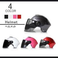 ■商品名: ヘルメット バイク ジェット メンズ おしゃれ かわいい カッコイイ セール ■種類:バ...