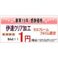 【オプション 伊達レンズ加工 クリア 】 セルフレーム・フルリムタイプ限定