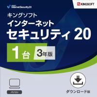 ウイルス対策 最新版KINGSOFT Internet Security 3年1台版 セキュリティソフト ダウンロード版 公式ショップ