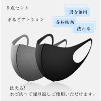 【5枚セット】マスク 男女兼用 ブラック グレー ファッションウレタンマスク ポリウレタン素材で軽くて丈夫なマスク 洗える  UVカット