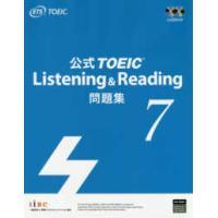 公式TOEIC Listening & Reading問題集〈7〉