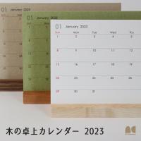 木の卓上カレンダー 2019年