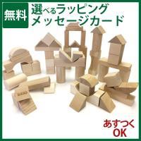 BRIO社 木のおもちゃ ブロック 積み木 つみき50ピース です。  積み木遊びは集中力、創造力、...
