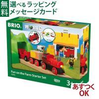 木製レールトイ ブリオ BRIO バッテリーパワー機関車ファームレールセット/数量限定品