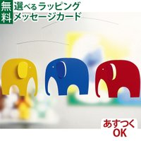 Flensted Mobiles(フレンステッドモビール社)Elephant Party(エレファン...