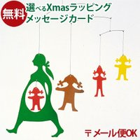 Flensted Mobiles(フレンステッドモビール社)Expecting Mother(エクス...