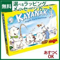 ハバ社 HABA ボードゲーム カヤナック です。 2002年発売のハバ社の名作「カヤナック」が、デ...