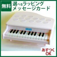 楽器玩具 河合楽器 カワイミニピアノ P-25 ピンキーホワイトです。 ポリスチレン樹脂製の本体で、...