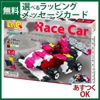 LaQ ラキュー ハマクロンコンストラクター レースカー ヨシリツ 知育玩具