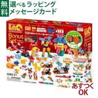 【予約販売】【おまけ付き クリスマスツリー】LaQ ラキュー ボーナスセット2019 パーツ増量(数量限定)知育玩具 ブロック