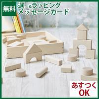 木のおもちゃ ニチガンオリジナル 無塗装つみき 30Pです。 無塗装のシンプルな積み木セットです。 ...