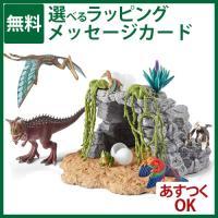 おまけシール schleich シュライヒ 恐竜 フィギュア 恐竜と洞窟セット 422612