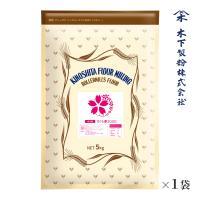 木下製粉 さくら夢2000 5kg 手打ちうどん用 中力粉 小麦粉 チャック付きラミネート袋 ファリーナコーポレーション