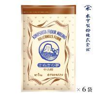 木下製粉 さぬきの夢 6kg(1kg×6袋) 国産小麦100% 手打ちうどん用 中力粉 小麦粉 チャック付きラミネート袋 ファリーナコーポレーション